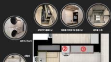 롯데건설, 가사노동 효율 높이는 다용도실 설계 디자인