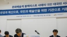 예술위, 블랙리스트 가담자 16명 '전원 징계'