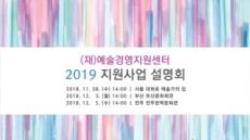 예경, 2019년 지원사업 설명회 개최
