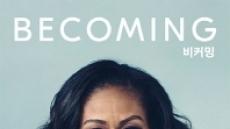 미셸 오바마 '비커밍' 베스트셀러 진입…여성이 68%
