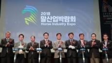 한국마사회 말산업 박람회 역대 최고 성과