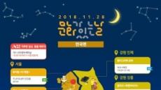 11월 '문화가 있는 날' 전국 2600개 다양한 행사