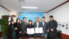 동대문문화재단, 남예종과 문화 협력 MOU 체결