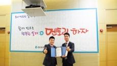 [제약·바이오·의료기기 업계 이모저모] 동아쏘시오홀딩스 신입사원 멘토링 수료식