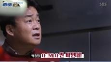 """백종원이 홍탁집 아들에게 꾸짖는 이유 """"돌아갈까 봐 그래"""""""
