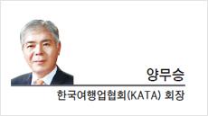 [특별기고-양무승 한국여행업협회(KATA) 회장] 지역관광, 뭉쳐야 뜨고 비워야 산다