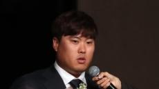 """류현진 """"아내 배지현, 고맙고 사랑한다"""""""