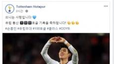 """""""쏘니는 사랑입니다""""…토트넘, 손흥민 골 축하"""