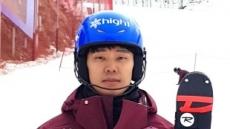 서른 정동현 국제대회 2관왕…한국 스키 날 세운다
