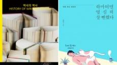'역사의 역사' 독자가 뽑은 '올해의 책'