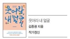 유쾌한 김종광표 소설 '유머 미학' 원천 속으로
