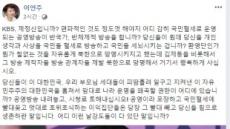 """이언주 """"김제동과 KBS 제작진들, 북한 가서 살아라"""" SNS"""