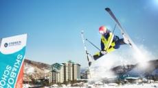서울서 전철 1시간, 곤지암 스키장 9일 오픈