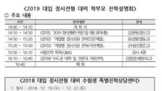 서울시교육청 '2019 대입 정시전형 대비' 진학설명회 개최