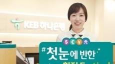 KEB하나은행, 겨울 해외여행 고객에 최대 90% 환율우대