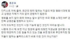 """홍준표 """"'IMF 영화'가 상영관 점령…후안무치한 정권"""""""