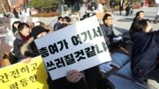 """""""총여 폐지는 백래시""""…총여학생회 학생들 집회"""