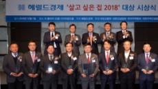 '주거문화 혁신' 대림산업 종합대상