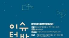 1인가구ㆍ반려동물 공존 등 주거이슈 논의 포럼 개최