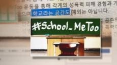 """'스쿨 미투' 대자보 붙이지 말라는 학교…전문가들 """"표현의 자유 침해"""""""