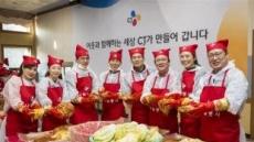 직원 2800명 10만포기 김장지원 CJ그룹, 소외이웃에 '통 큰 봉사'