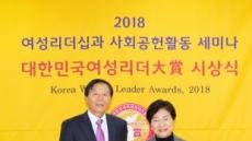김미경 은평구청장, '여성리더 대상' 수상