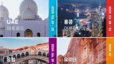 미술·클래식·다이닝까지…고품격 가치여행 'H투어' 2019년 프로그램 공개