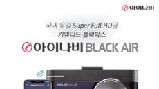 [신제품·신기술]슈퍼 FHD '아이나비 블랙에어'