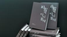 창립 50주년 광주은행 사사(社史) 발간
