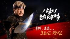 위드허그, '삼국지 천하무적' 12월 11일 정식 출시