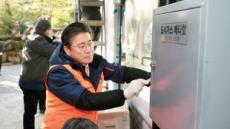 산업부ㆍ도시가스 업계, 취약계층 겨울나기 지원