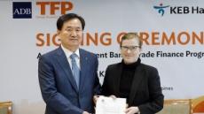 KEB하나은행, ADB와 무역금융 보증 협약 체결