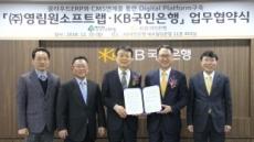 KB국민銀, 디지털 기업에 API 지원