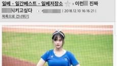 '일베 성희롱 악플' 황다건 누구?…'미모+실력' 여고생 치어리더