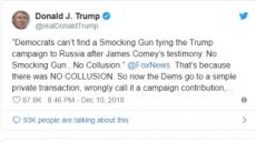 트럼프 '코브피피' 이어 '주름장식 총'…의문의 단어로 인터넷 들썩