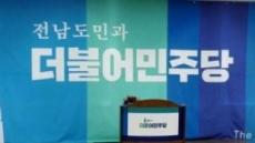 '여성비하 발언' 민주당 도의원, 당원 자격정지 2개월