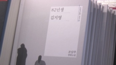 '82년생 김지영' 일본서도 베스트셀러 1위