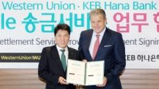 KEB하나은행, 웨스턴유니온과 모바일 해외송금 협약 체결