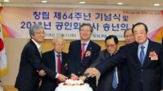 한국공인회계사회, 창립 제64주년 기념식 개최
