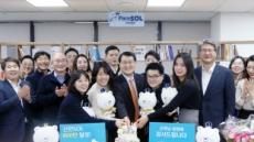 신한 슈퍼앱 '쏠', 가입자 800만명 돌파