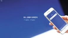 美벤처캐피털 등서 900억 유치…네번째 유니콘 스타트업 '토스'
