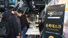 게임 개발사 생존전략 공유의 장 'KGC2018' 12일 개막