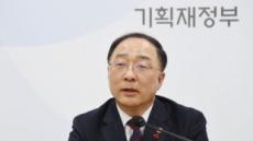 """홍남기 """"청와대와 '두 목소리' 나지 않게 하겠다"""""""