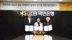 KOICA·KB국민은행·푸른아시아, 몽골 사막화 방지 협약