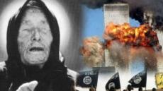 9·11테러 적중 '할머니 노스트라다무스'의 2019년 예언…EU 경제붕괴·트럼프 청력 손실