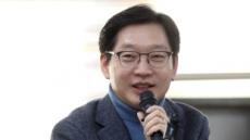 """김경수 """"이재명 지사처럼 무죄입증까지 백의종군"""""""