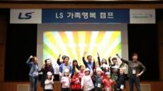 LS그룹, 연말연시 가족 소중함 더하는 워라밸 프로그램 운영