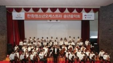 한화청소년오케스트라, 소방학교 송년음악회