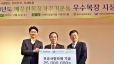 스타벅스, '우유사랑라떼' 기금 2500만원 푸드뱅크에 전달