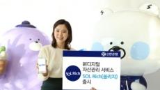 신한은행, AI 기반 모바일 자산관리 '쏠리치' 출시